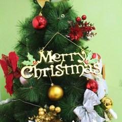메리크리스마스 엠보글자장식 (4size/2color)