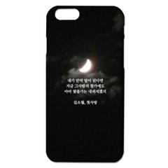 YOA CASE 달 커스텀 케이스 (주문 제작)