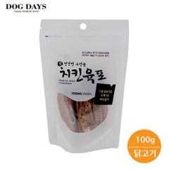 건강한 유산균 치킨육포 지퍼백 100g[모든 반려동물용]