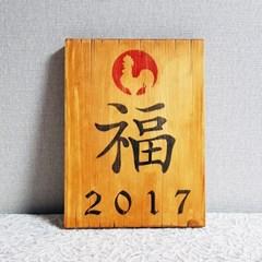 2017 정유년 복 원목 그림액자