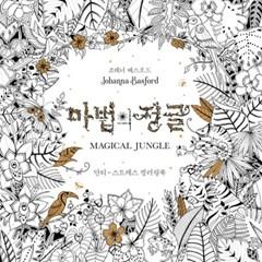 마법의 정글 컬러링북
