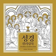 성경 컬러링북