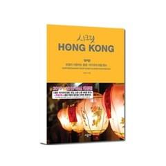 시크릿 홍콩(개정2판)