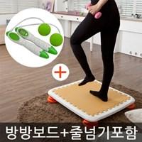 방방보드+줄없는 줄넘기포함/다이어트 헬스 운동기구/트램폴린