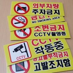 CCTV작동중 외부차량주차금지 금연구역(폼텍스형)