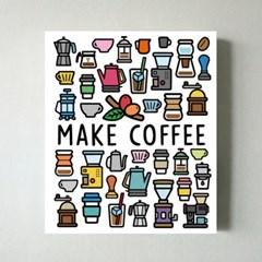 커피도구 아이콘 캔버스액자 make coffee 3컬러