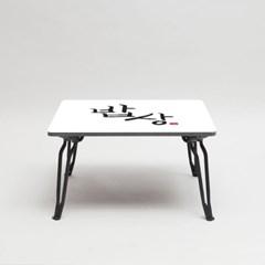 라미나테이블 포터블에디션 | 김정은에디션 art no. 001