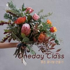 용돈꽃다발 만들기 Oneday Class