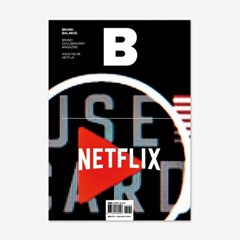 Magazine B Issue No.49 NETFLIX (Eng. version)