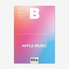 Magazine B Issue No.55 애플뮤직(APPLE MUSIC)