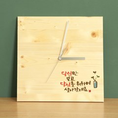 캘리 메세지 나무 벽시계 for 어버이날 선물(주문제작 가능)