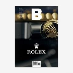 Magazine B Issue No.41 Rolex(Eng.version)