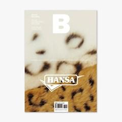 Magazine B Issue No.26 HANSA TOYS (Eng.version)
