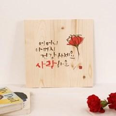 나무 캘리 메세지 액자 for 어버이날 선물(주문제작 가능)