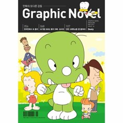 [Magazine GraphicNovel] Issue.26 아기공룡 둘리