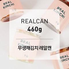 무생채김치 레알캔 460g