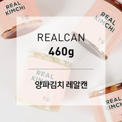 양파김치 레알캔 460g