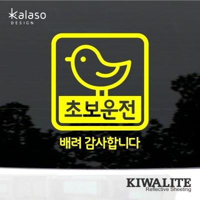 병아리 아이콘 초보운전 스티커 (반사시트)