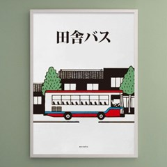 일본 인테리어 디자인 포스터 M 시골버스 일본소품
