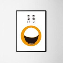 유니크 인테리어 디자인 포스터 M 밥먹고합시다