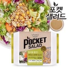 [포켓샐러드] 통곡물 샐러드