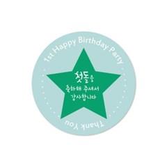 스타 첫돌답례 스티커(10개)