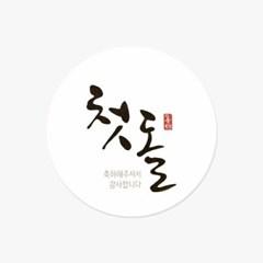 손글씨 첫돌 스티커(10개)