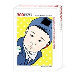 주문 제작▶ 300조각 팝아트 포토 퍼즐 [캐리커쳐]
