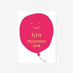 풍선 생일답례 스티커(10개)