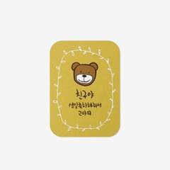 곰돌이 생일답례 스티커(10개)-