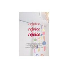 메세지엽서 06. rejoice