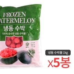 냉동-솜 수박볼 1kg 5개묶음_(549259)