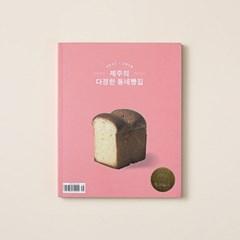 매거진iiin 2017-2018특별판 [제주의 다정한 동네빵집]