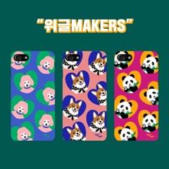 [위글위글] Makers-Case 시즌1 (전기종)
