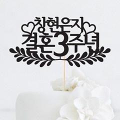인디고샵 월계수 결혼 맞춤 케이크토퍼