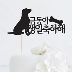 인디고샵 강아지 생일 맞춤 케이크토퍼