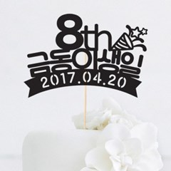 인디고샵 폭죽 생일 맞춤 케이크토퍼