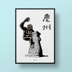 유니크 인테리어 디자인 포스터 M 경주 첨성대와 고릴라