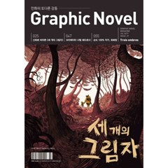 [Magazine GraphicNovel] Issue.27 세 개의 그림자