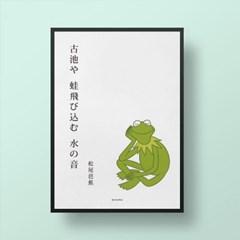 일본 인테리어 디자인 포스터 M 개구리하이쿠일본소품