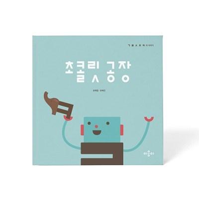 이응이 한글 친구들 01. 초콜릿 공장