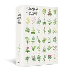 김정미 우리나라 꽃그림