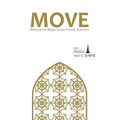 무브매거진 MOVE MAGAZINE - Dubai 두바이