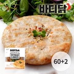 바디닭 오리지널 닭가슴살 스테이크 60+2팩 (100g)