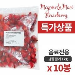 냉동-맥그로우앤마리 딸기(올사이즈) 1kg 1박스(10개)_(585137)