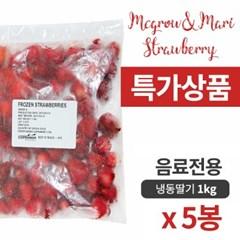 냉동-맥그로우앤마리 딸기(올사이즈) 1kg 5개묶음_(585136)