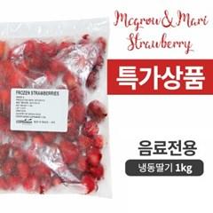 냉동-맥그로우앤마리 딸기(올사이즈) 1kg_(585134)