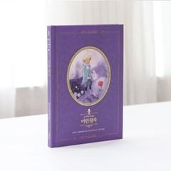 [아름다운 고전시리즈-리커버북#1] 어린왕자