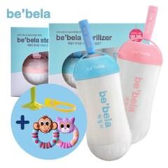 [베벨라] 휴대용 자외선 젖병살균기(충전식)
