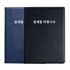 희망화일 로즈마리 결재서류_(980641)